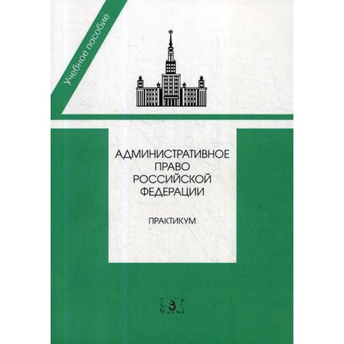 Административное право РФ: практикум. 2-е издание. Отв. ред. Алехин А. П.