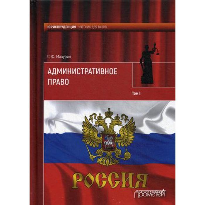 Административное право: Учебник для вузов. В 2 т. Т. 1. Мазурин С.Ф.