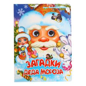 Глазки А5. Загадки Деда Мороза. Запорожец-Усвицкая Е.
