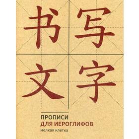 Прописи для китайских иероглифов. Мелкая клетка