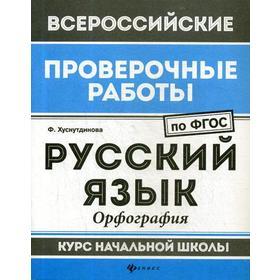 Русский язык: орфография: курс начальной школы. 2-е изд. Хуснутдинова Ф.