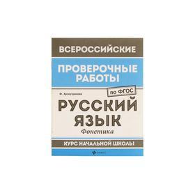 Русский язык: фонетика: курс начальной школы. 2-е издание. Хуснутдинова Ф.