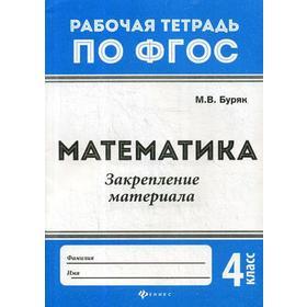 Математика 4 класс: закрепление материала: рабочая тетрадь по ФГОС. 2-е издание. Буряк М. В.