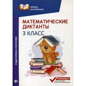 Математические диктанты: 3 класс. 2-е издание. Буряк М. В.