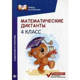 Математические диктанты: 4 класс. 2-е издание. Буряк М. В.
