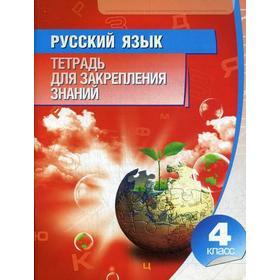Русский язык. Тетрадь для закрепления знания. 4 класс. 11-е издание