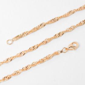 Цепь 'Кручёная' узкая, мелкая застёжка, цвет золото, ширина 2 мм, L=60 см Ош