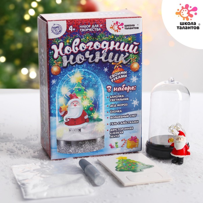 """Набор для творчества «Новогодний ночник: """"Дед Мороз""""»"""