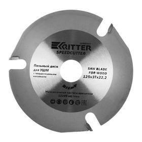 Диск пильный по дереву/пластику Ritter SpeedCutter, для УШМ, 125х22.2 мм, 3 зуба