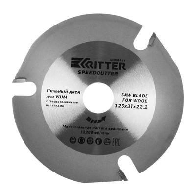 Диск пильный по дереву/пластику Ritter SpeedCutter, для УШМ, 125х22.2 мм, 3 зуба - Фото 1