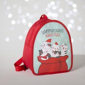 Рюкзак детский новогодний «ЗаМУРчательного нового года» 20х23 см