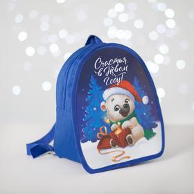 Рюкзак детский новогодний «Счастья в Новом году!» Белый мишка 20х23 см