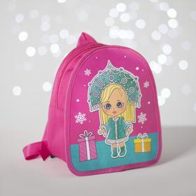 Рюкзак детский новогодний «Снегурочка» 20х23 см