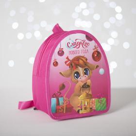 Рюкзак детский новогодний «Новогодний бычок с фонариком» 20х23 см
