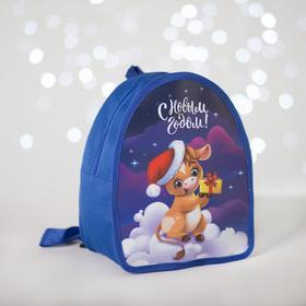 Рюкзак детский новогодний «С Новым годом!» Бычок 20х23 см