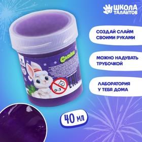 Слайм «Зайчик в шапке», фиолетовый, 40г
