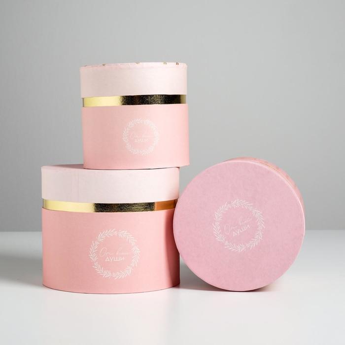 Набор коробок 3 в 1 с золотой вставкой «Розовая радость», 16 х 16 х 14 - 20 х 20 х 17,5 см