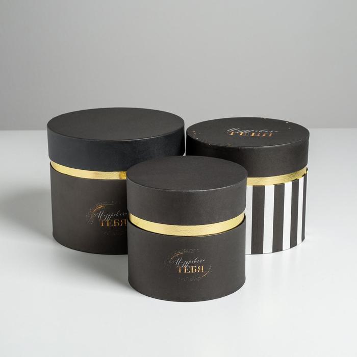 Набор коробок 3 в 1 с золотой вставкой «Поздравляю тебя», 16 х 16 х 14 - 20 х 20 х 17,5 см