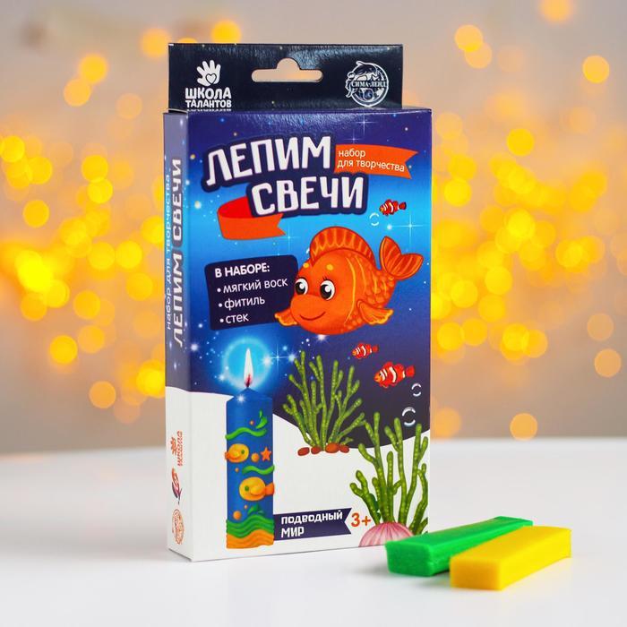 Набор для творчества Лепим свечи Подводный мир