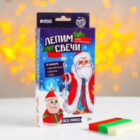 Набор для творчества 'Лепим свечи Дед Мороз' Ош