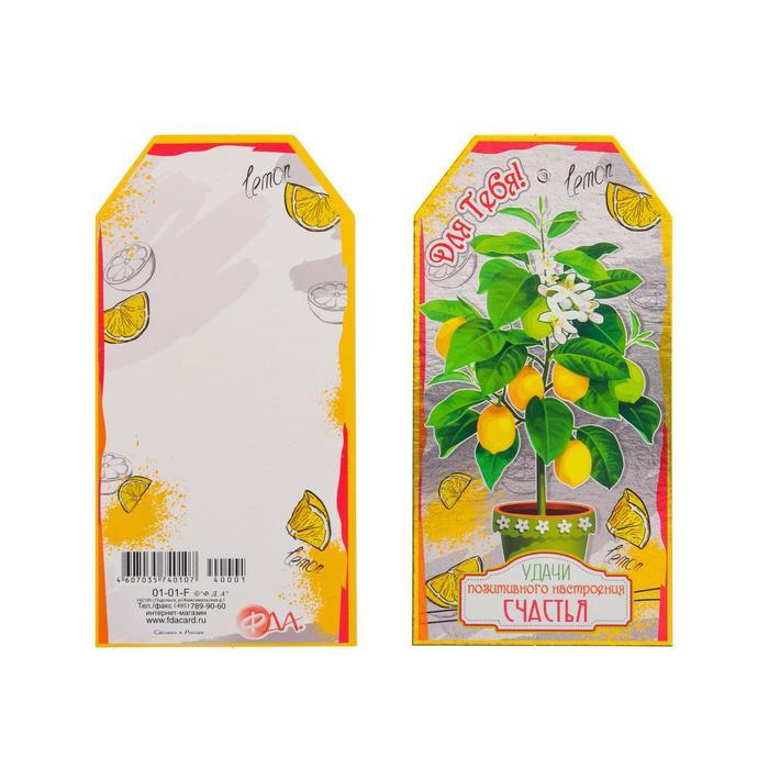 """Открытка мини """"Для тебя"""" лимоны, 110 х 56 мм"""