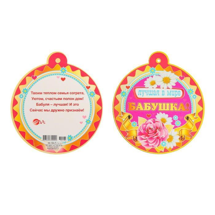 Медаль картонная Лучшая в мире бабушка 10 х 10 см