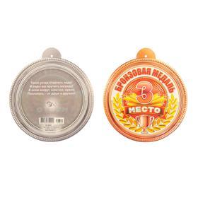 Медаль картонная '3 место' 10 х 10 см Ош