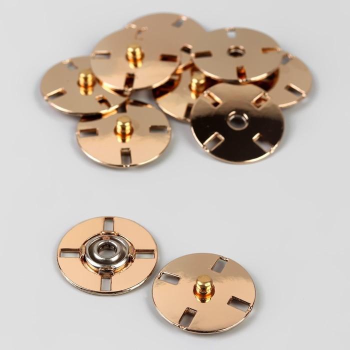 Кнопки пришивные декоративные, d = 21 мм, 5 шт, цвет золотой