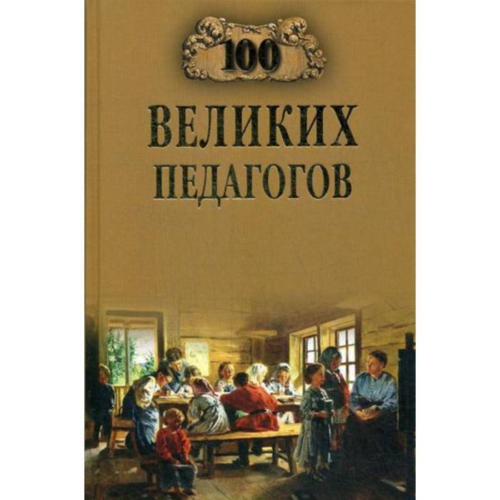100 великих педагогов. Памелов В.Б.