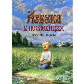 «Азбука в пословицах русского народа: пословицы, стихи»