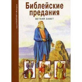 Библейские предания. Ветхий завет. Узнай мир