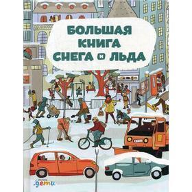 Большая книга снега и льда. Секанинова Ш.