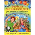 Веселая энциклопедия для девочек и мальчиков. 300 вопросов - 300 ответов. Скиба Т.В.