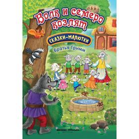 Волк и семеро козлят. Сказки-малютки. 2-е издание. Гримм В.