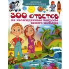 Детская энциклопедия. 300 ответов на неожиданные вопросы вашего малыша. Скиба Т.В.