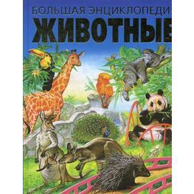 Животные. Большая энциклопедия. Тышко А.Э.