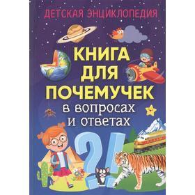Книга для почемучек в вопросах и ответах. Детская энциклопедия