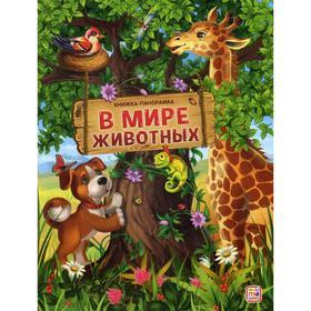 Книжка-панорамка. В мире животных