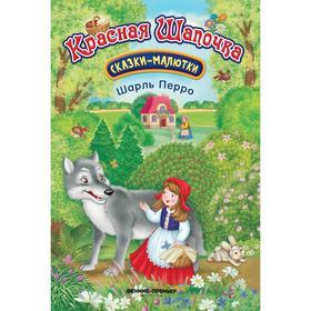 Красная Шапочка. Сказки-малютки. 2-е изд. Перро Ш.