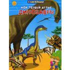 «Мой первый атлас Динозавры», с наклейками, Вахрушева Е.С.