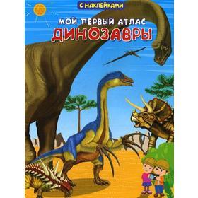 Мой первый атлас. Динозавры. (с наклейками). Вахрушева Е.С.