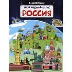 «Мой первый атлас. Россия», с наклейками, Холтобина А.С.