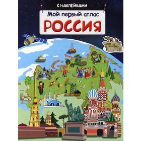 Мой первый атлас. Россия. (с наклейками.). Холтобина А.С.