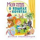 Моя первая книга о кошках и котятах. Детская энциклопедия. Забирова А.В.
