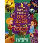 Первая книга обо всем на свете. Энциклопедия для детей