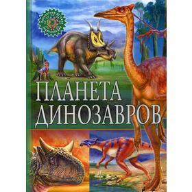 Планета динозавров. Популярная детская энциклопедия