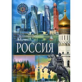 Россия. Популярная детская энциклопедия