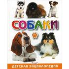 Собаки. Детская энциклопедия. Скиба Т.В.