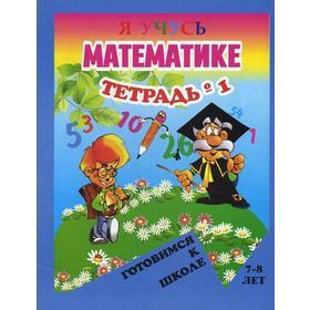 Я учусь математике. Занимательная геометрия. Тетрадь № 1. Сост. Левик О. Н.