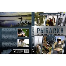 Большая энциклопедия. Рыбалка. Мельников И. В. Ош